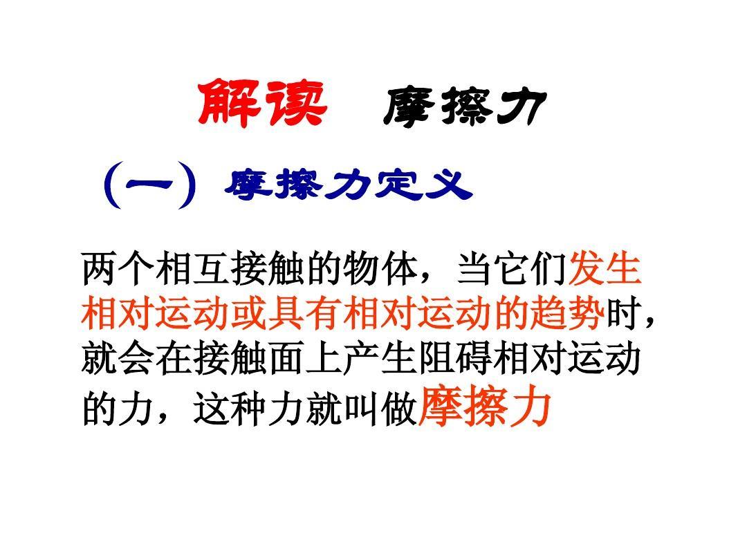 课件物理摩擦力高中PPT_word文档在线阅读与驻马店王凤英高中图片