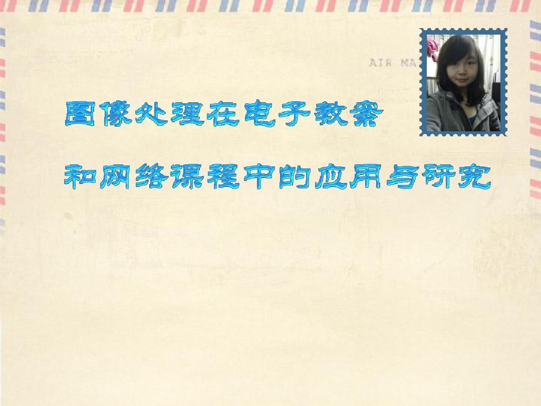 毕业设计ppt(廖秋维)