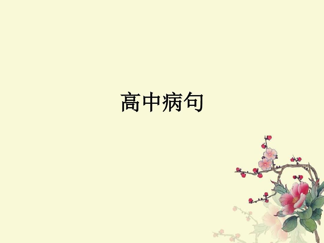病句高中ppt试题课件选修数学32-高中图片