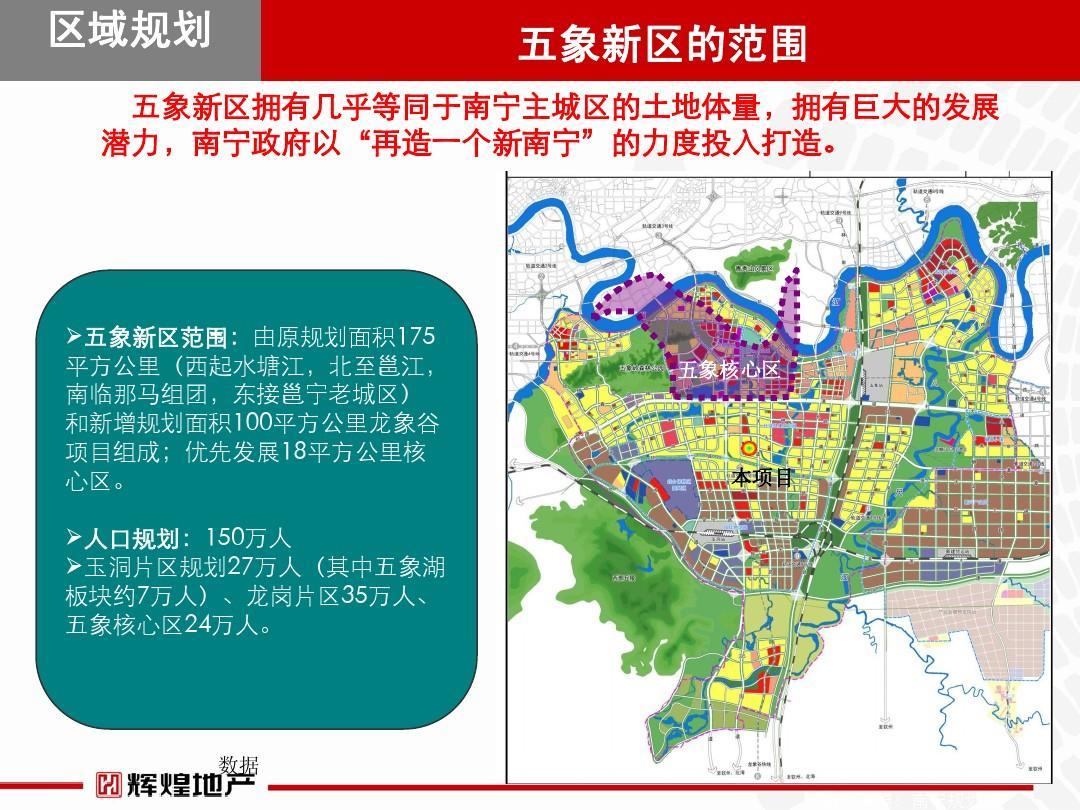 南宁五象湖新区规划图_南宁五象新区规划图 _排行榜大全