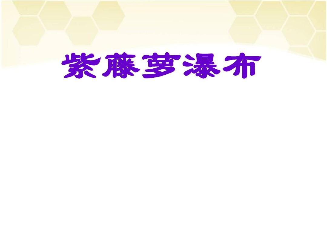 年级版上册七人教单元第4语文第16课《紫藤萝杨氏之子说课稿一等奖图片