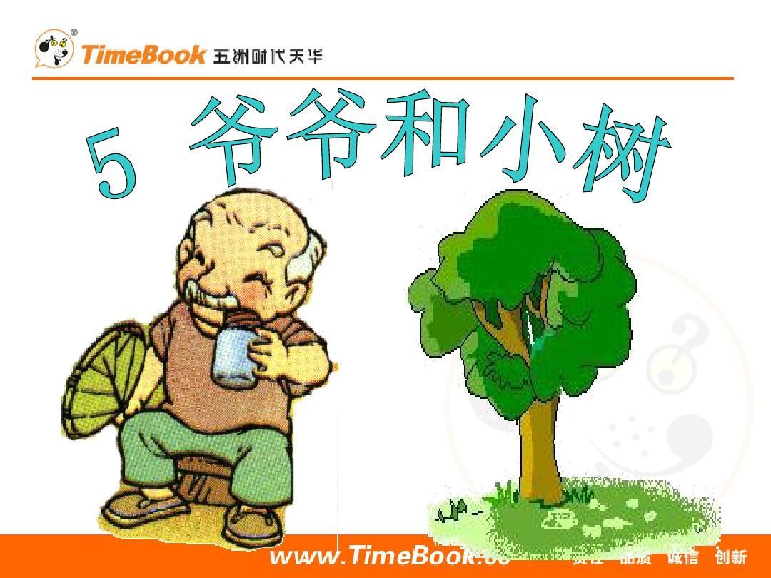最小树最小树教学28小伙伴问题低效和教案教学设计课件和小树爷爷什么是小树爷爷图片