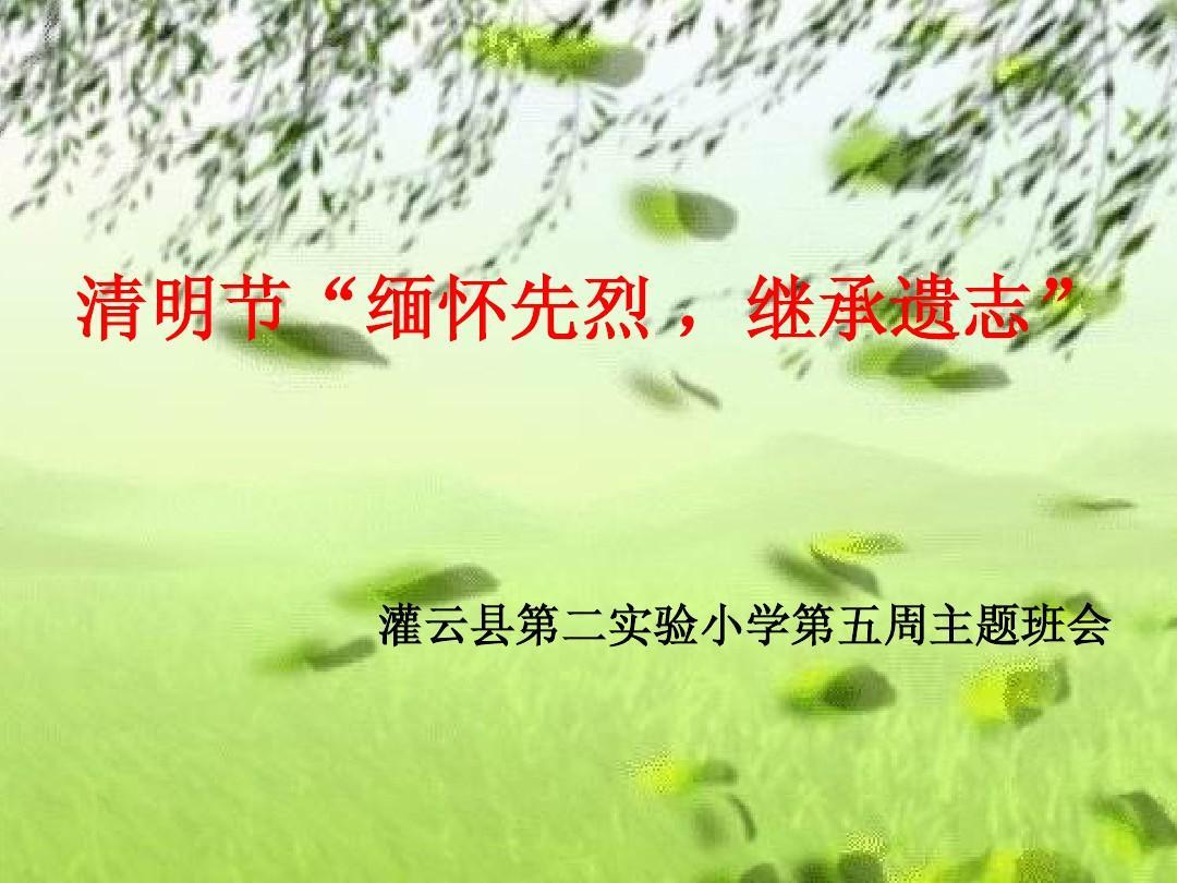 2015清明节主题班会ppt课件_word文档在线阅