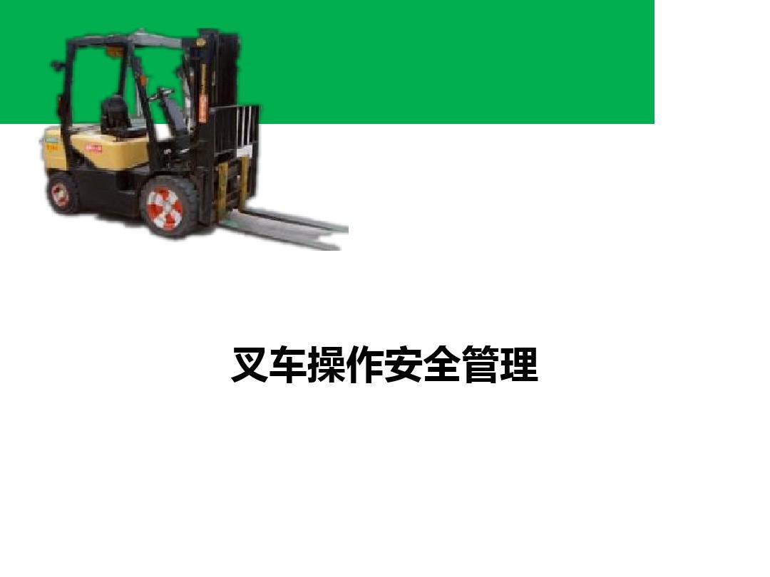 叉车安全(特种设备)