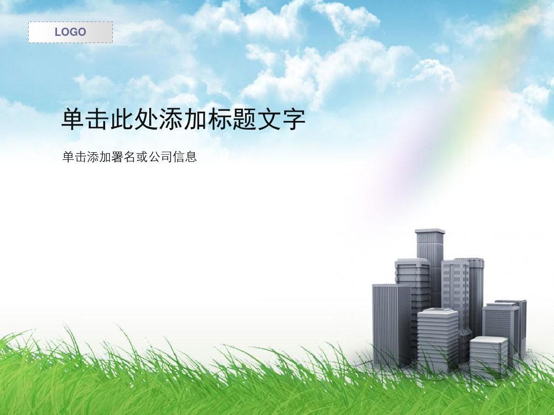 清新蓝商务PPT模板