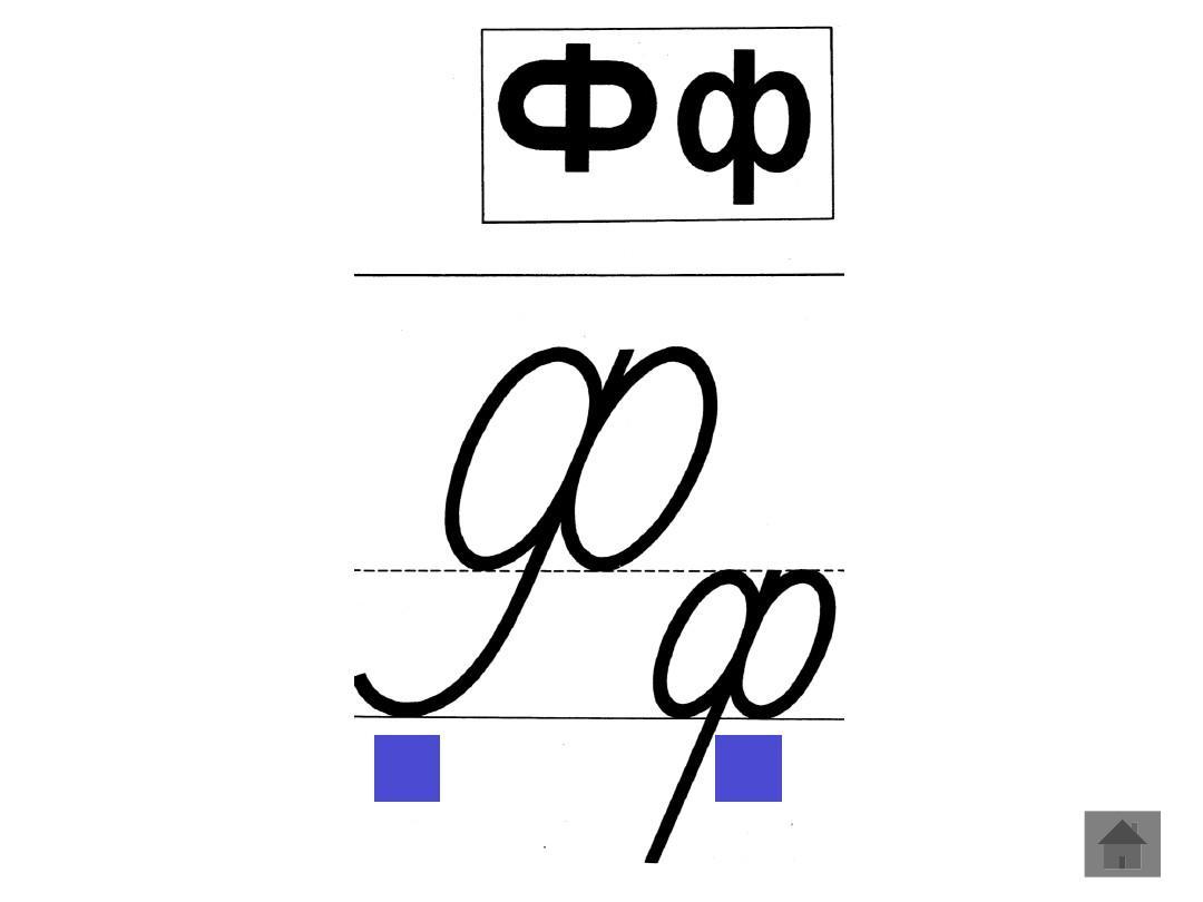 俄语字母手写体和印刷体对照表ppt