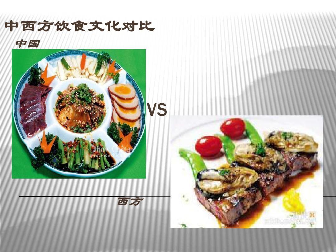 中西饮食文化差异_中西方饮食文化对比PPT_word文档在线阅读与下载_文档网