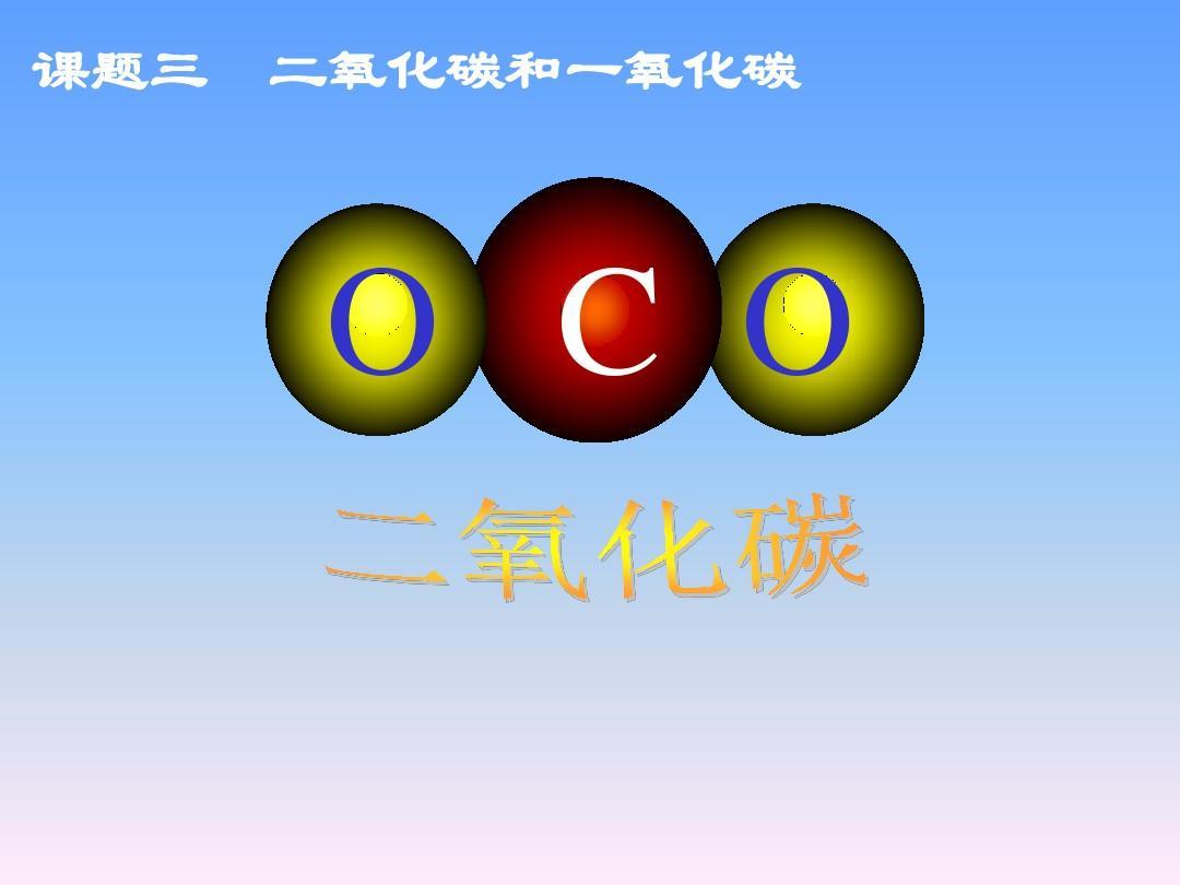 资料化学《二氧化碳和一氧化碳》ppt初中速算课件初中王博文图片