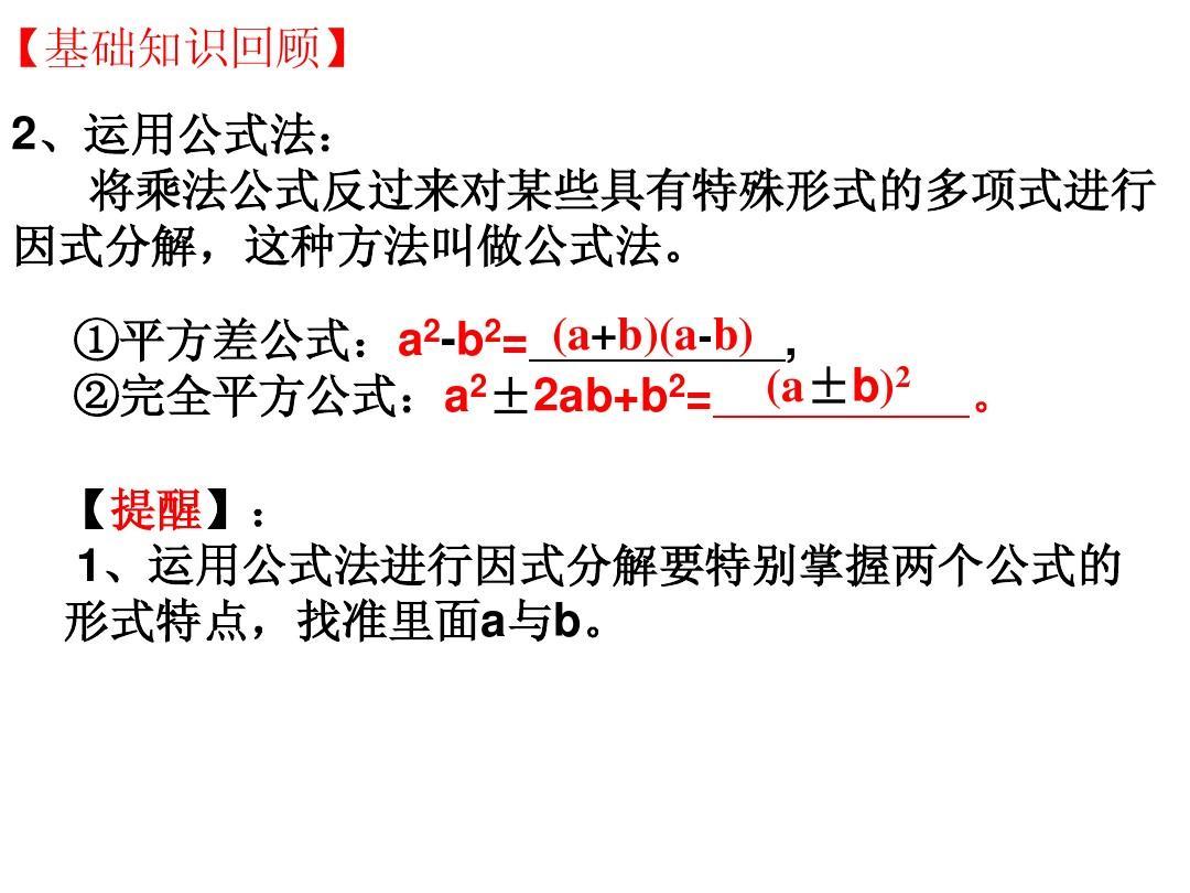 2013中考因式分解复习课答案ppt图片