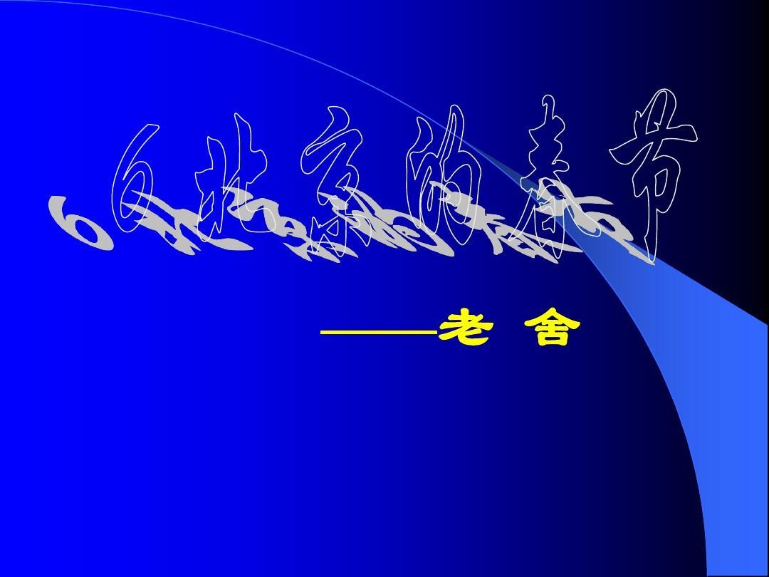 新人教版小学六年级语文下册《6 北京的春节》精品教学课件