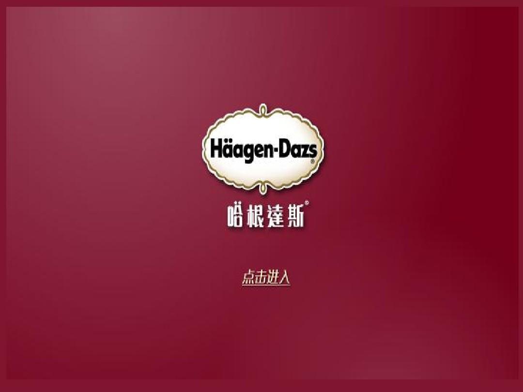 哈根达斯品牌案例研究