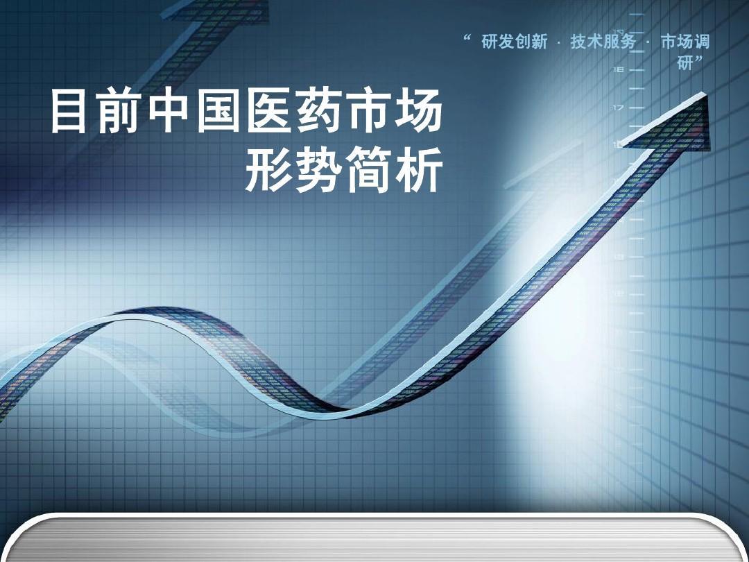 医药研�_目前中国医药市场形势简析(医药咨询公司)ppt