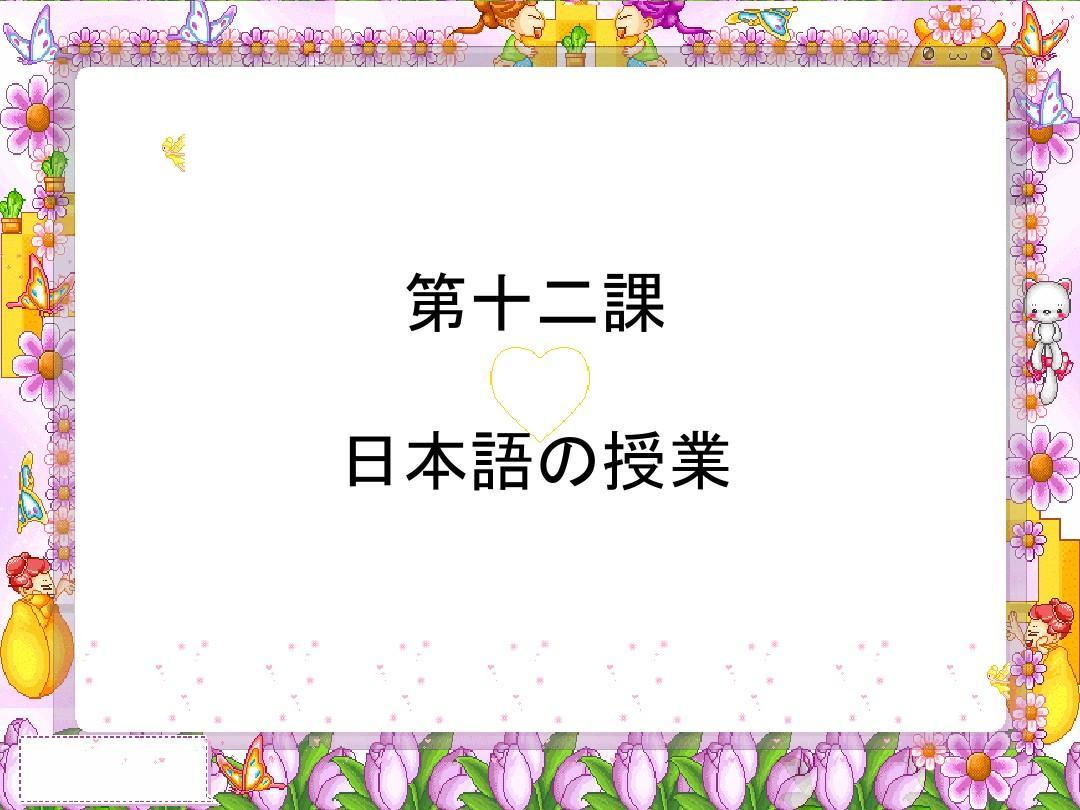 新编日语第二册 第12课 日本语の授业