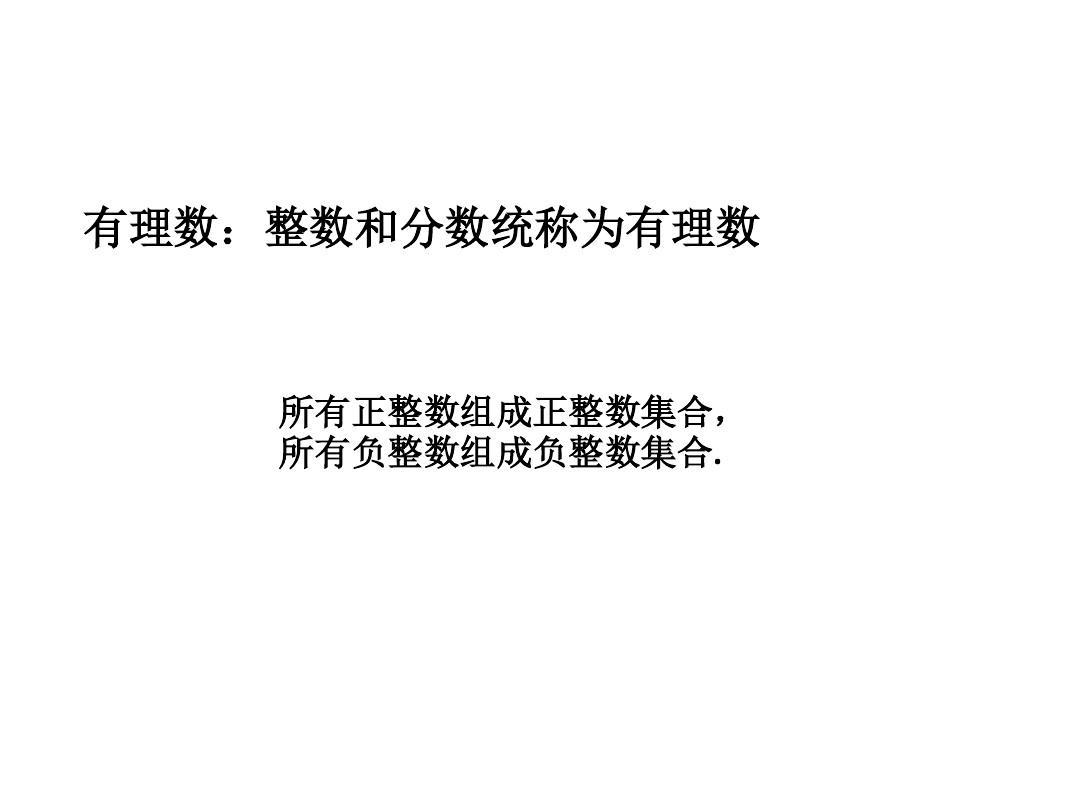 七课件新人数学1.2.1有理数上册(新版)年级教版ppt阿房宫赋》《课说稿图片