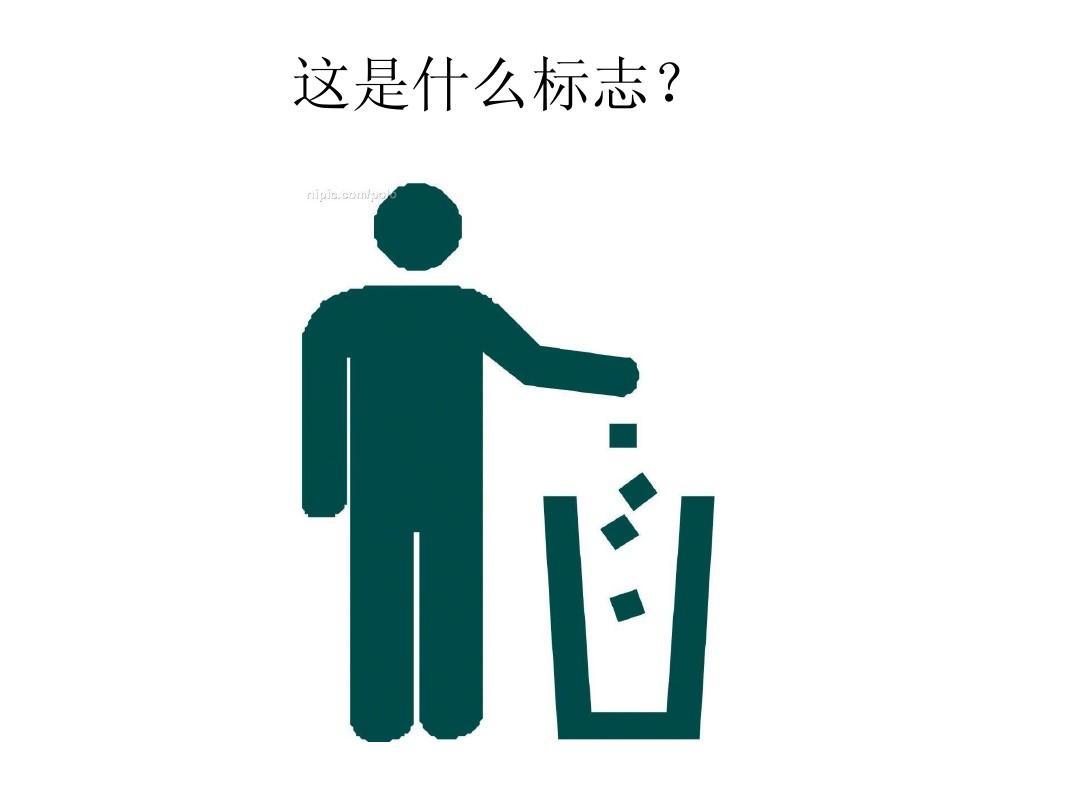 垃圾桶设计ppt图片