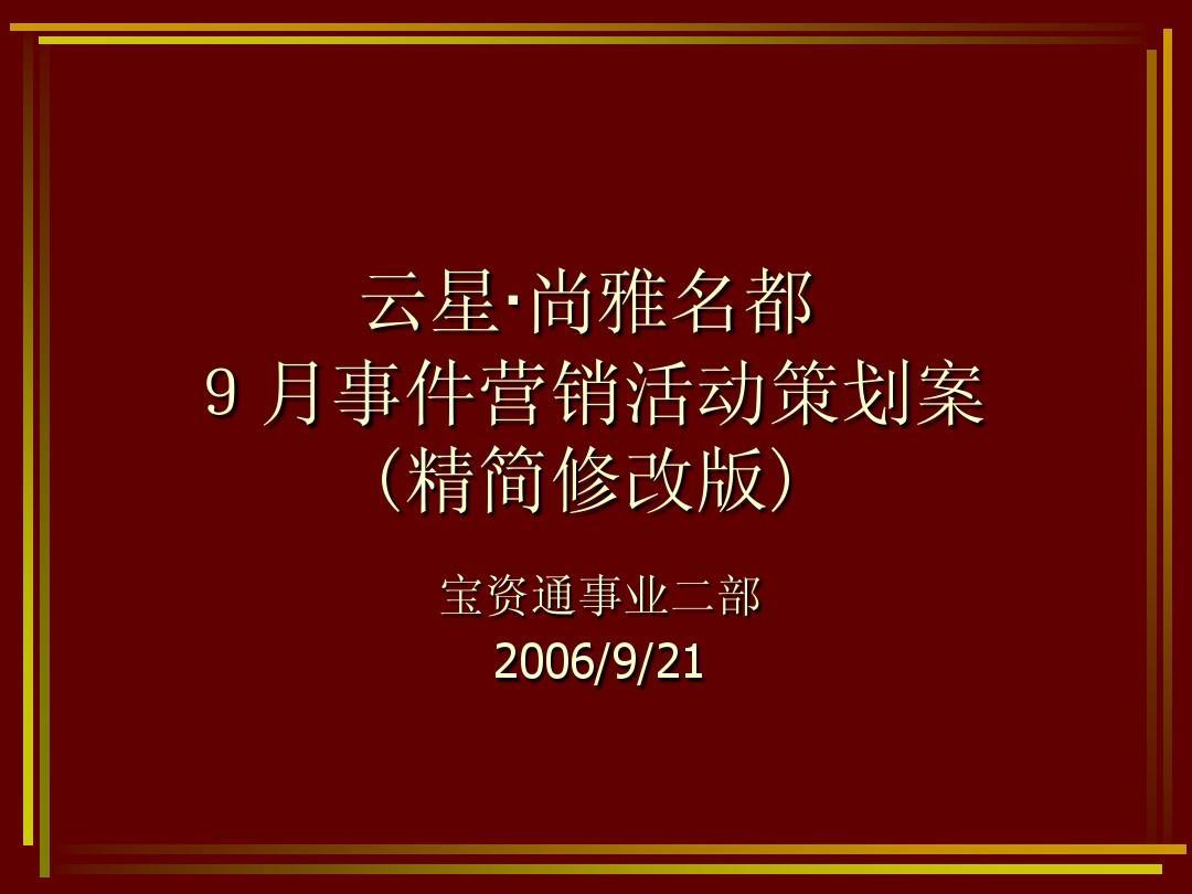 房地产项目营销活动报告——云星·尚雅名都9月活动策划案提交开发商图片