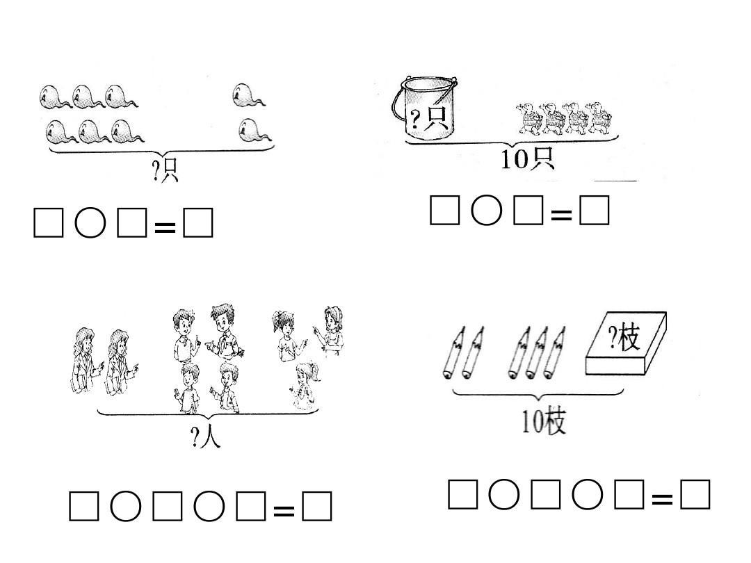 看图写算式课件ppt图片