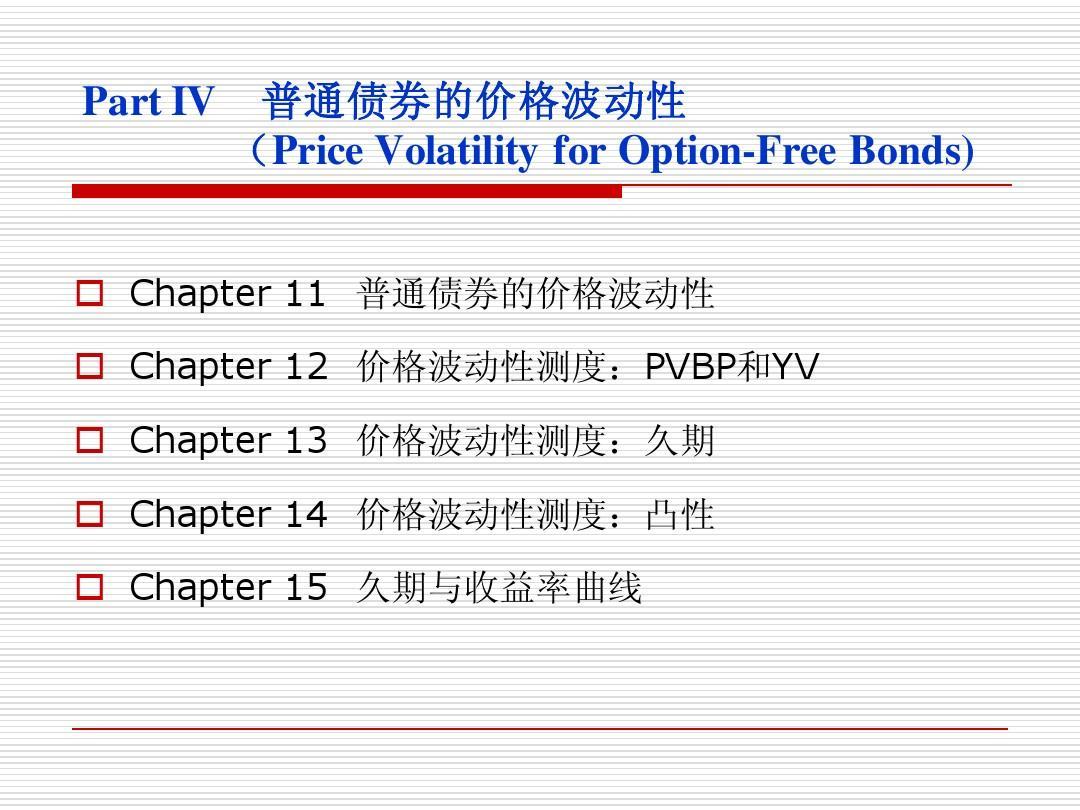 固定收入证券第7-8章参考