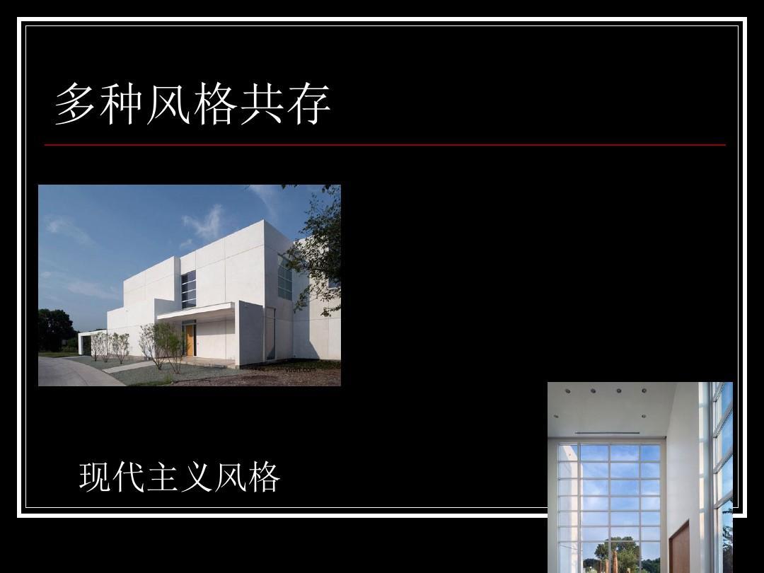 罗伯特文丘里设计的母亲住宅,被认为是后现代主义的代表建筑图片