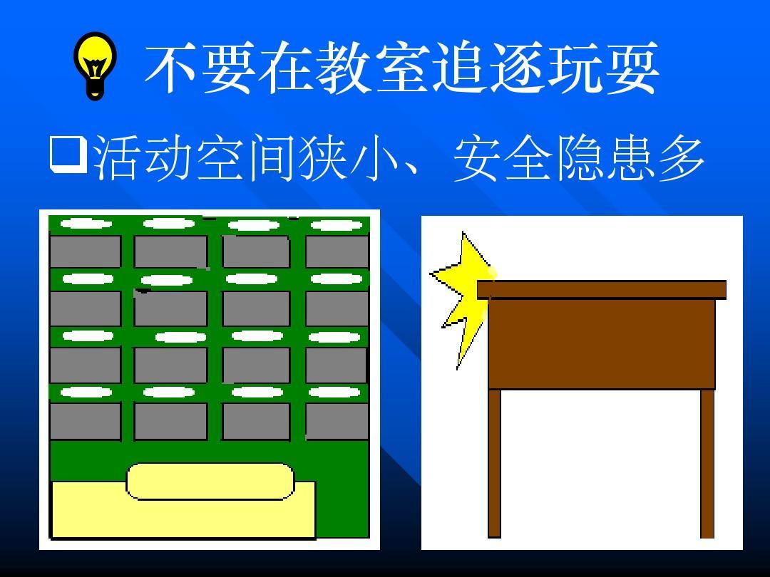 八(1)班法制教育a主题主题班课件pptv主题查找四下信息教学设计图片