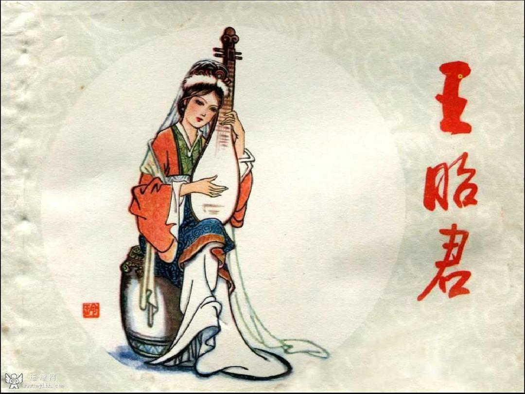 王昭君为何嫁给呼韩邪单于?王昭君是怎么死的 - 亮麗 - 亮麗的博客