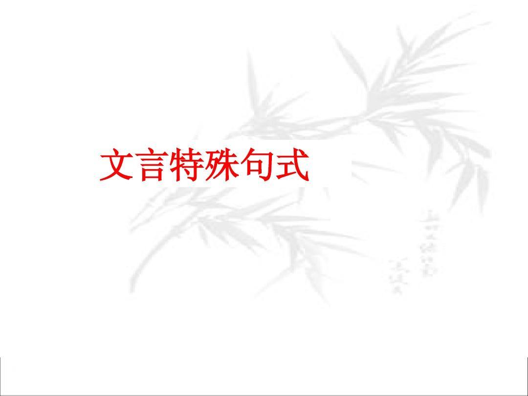 文言文特殊句式(1)ppt人高中生打死黄石图片