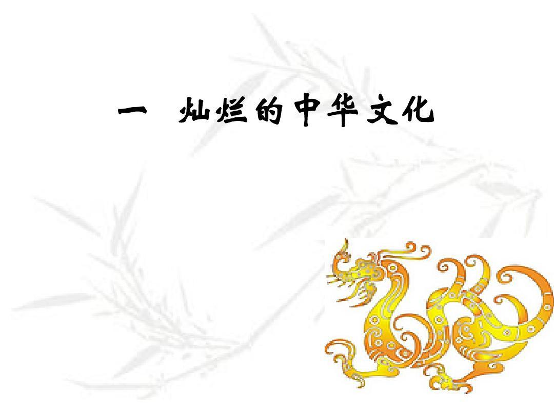 灿烂的中华文化ppt