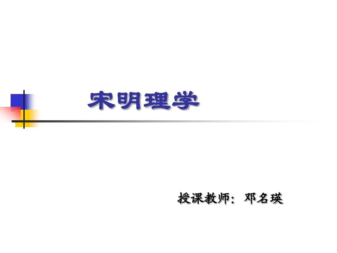 理学历年�zh�_宋明理学ppt