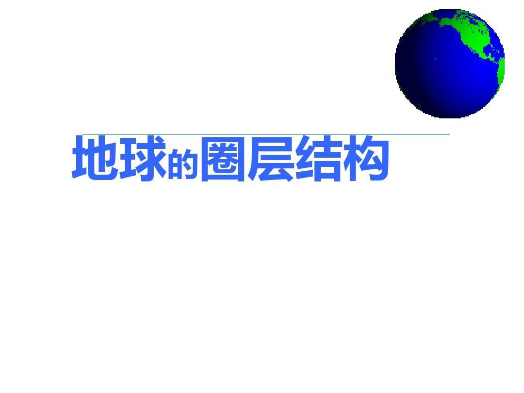 (新)人教版高中地理必修一1.4《地球的圈层结构》优秀课件(共21张PPT)
