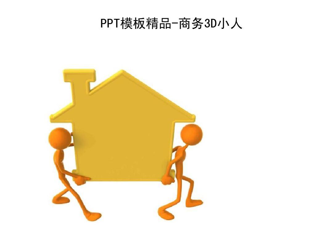 ppt常用图标素材合集图片