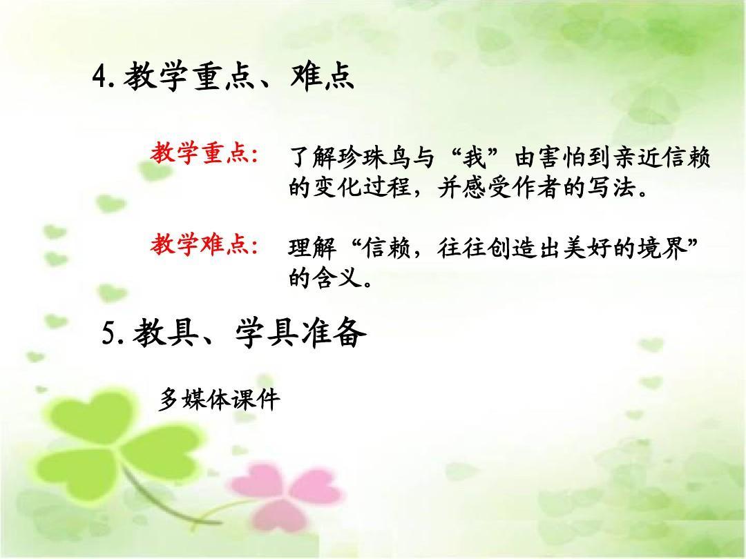珍珠鸟说课稿ppt数学备课简评图片