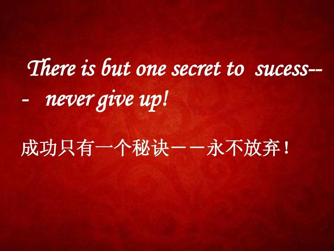 成功只有一个秘诀--永不放弃!