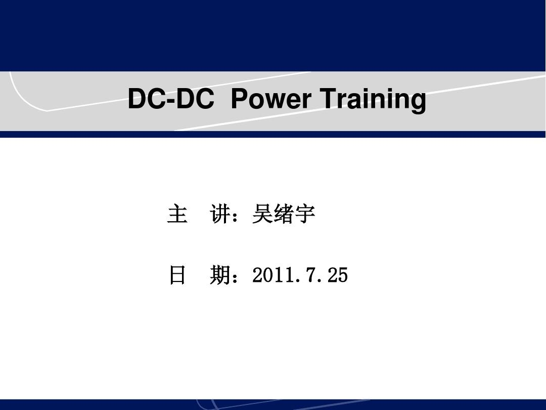 DC-DC电源培训_2011-07-23