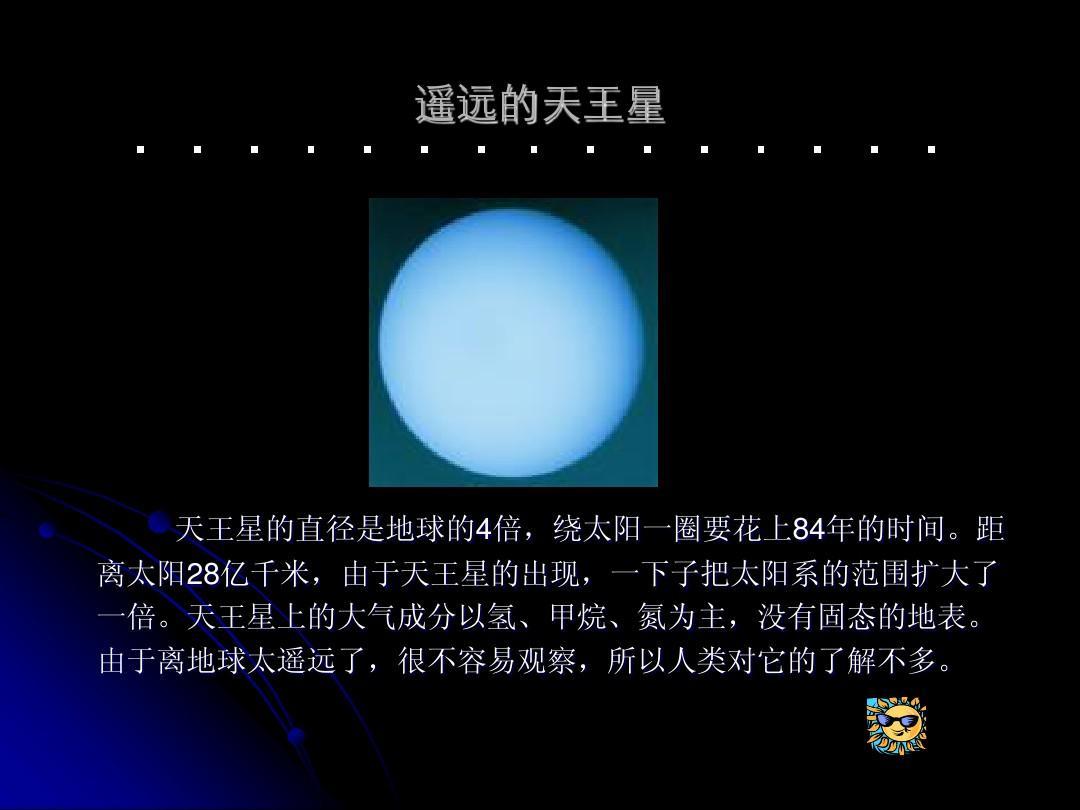 太阳系的九大行星ppt