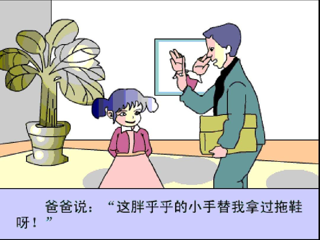 新疆维吾尔自治区小学汉语三小手课件第二课胖乎乎的双语上册ppt年级九渡河图片
