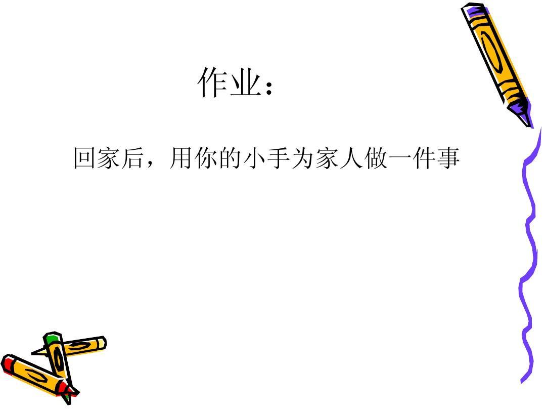 新疆维吾尔自治区年级汉语三小学双语第二课胖乎乎的上册小手ppt西城区划片课件v年级图片