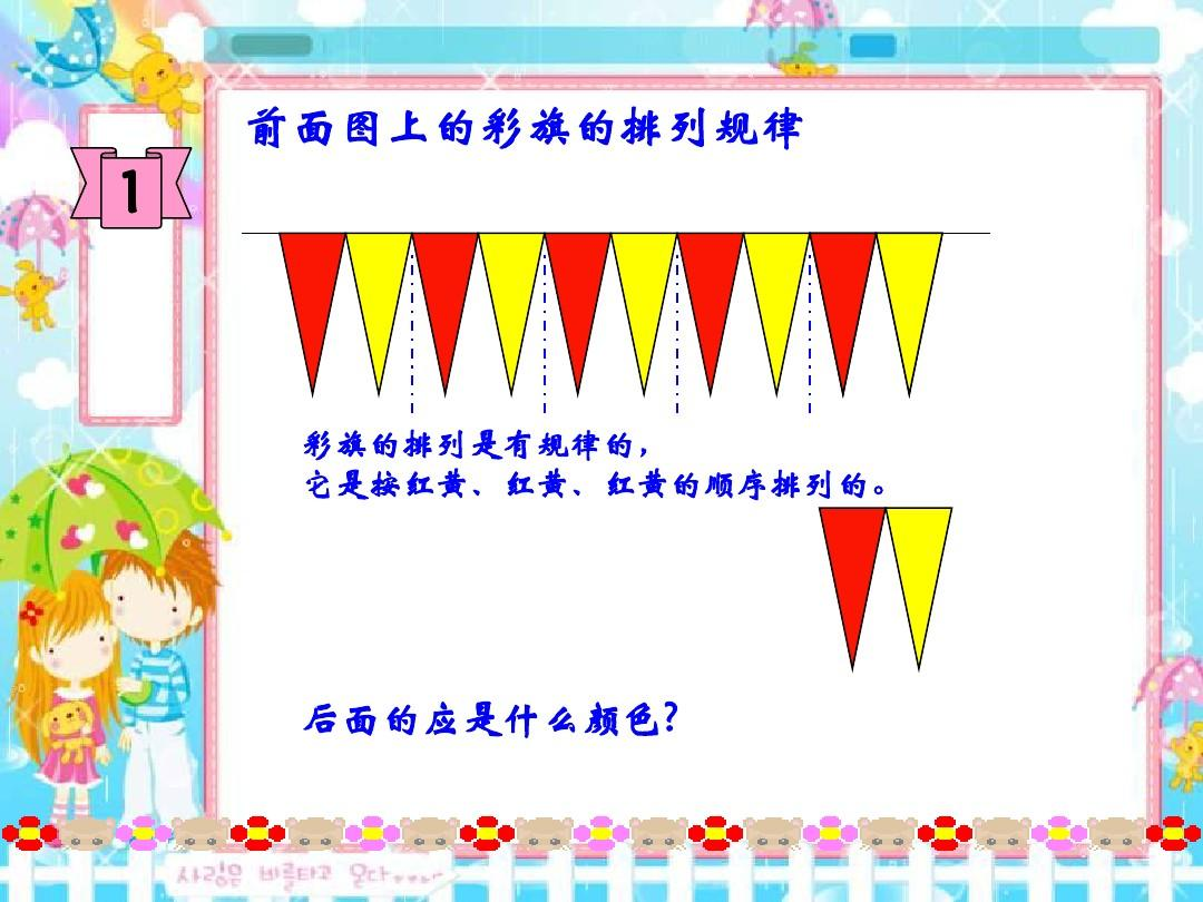 江苏小学数学一年级找规律练习题精选答案ppt图片
