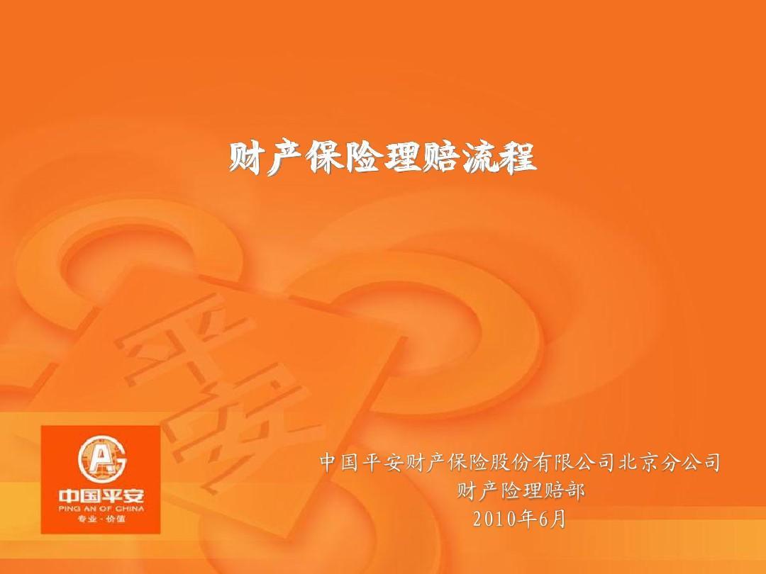 财产保险理赔流程(平安)