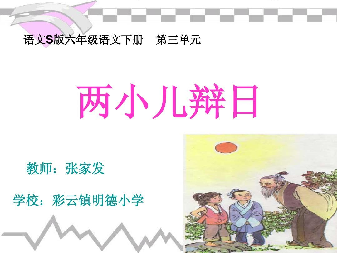 (语文S版)六小儿课件形体年级两语文辩日PPT下册《基本美术切挖》教学设计图片