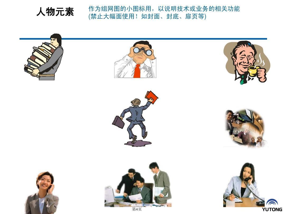 人物元素 作为组网图的小图标用,以说明技术或业务的相关功能 (禁止图片