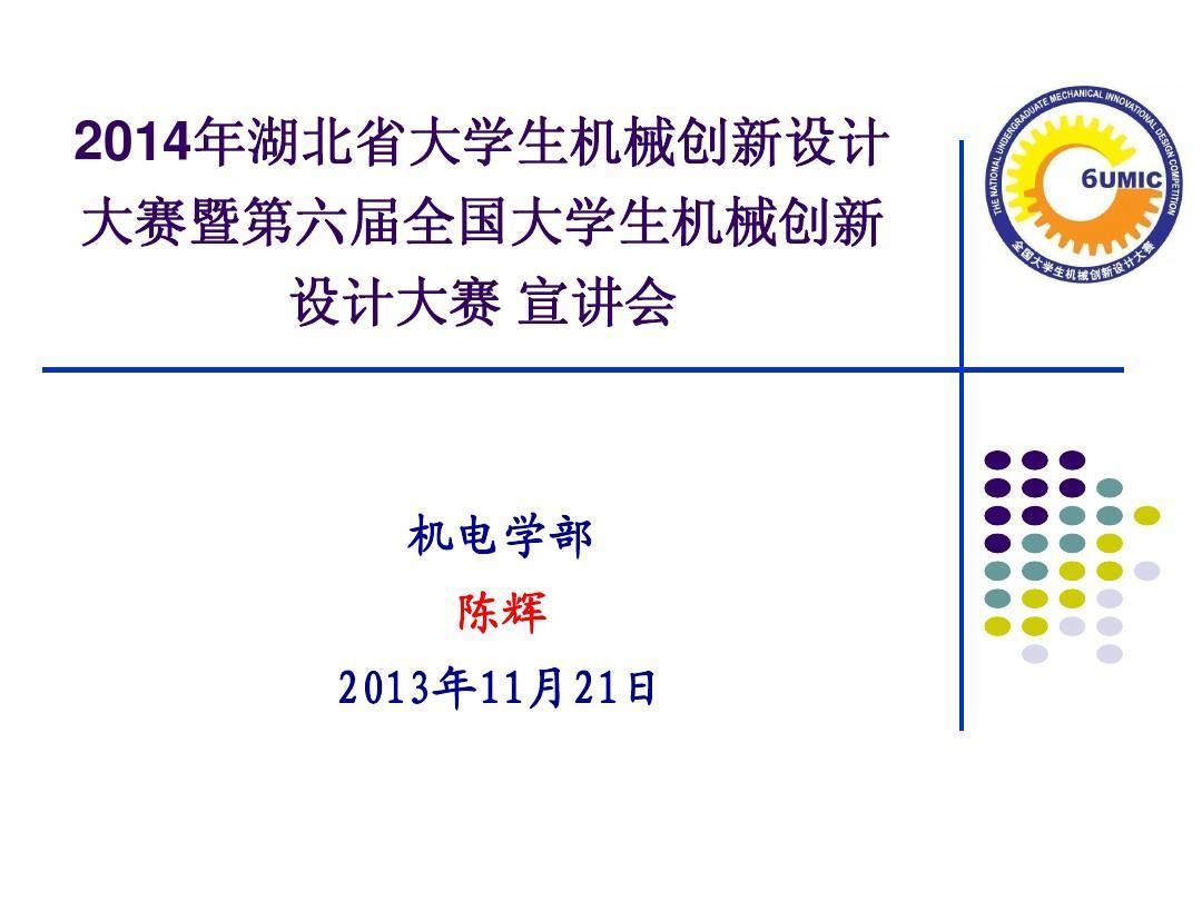 2014年湖北省大学生机械创新设计大赛暨第六届全国大学生机械创新设计图片