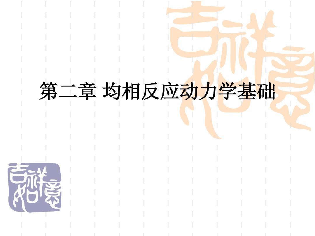 化學反應工程(第三版)陳甘棠主編 第二章課件PPT