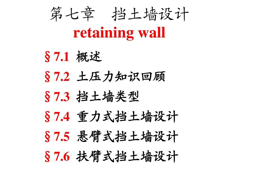 第七章  挡土墙设计PPT
