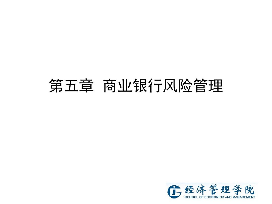 商业银行风险管理培训课件PPT(共 72张)