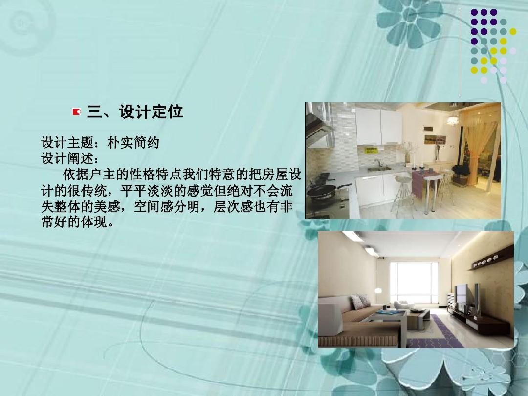 室内设计方案汇报模板室内设计ppt图片