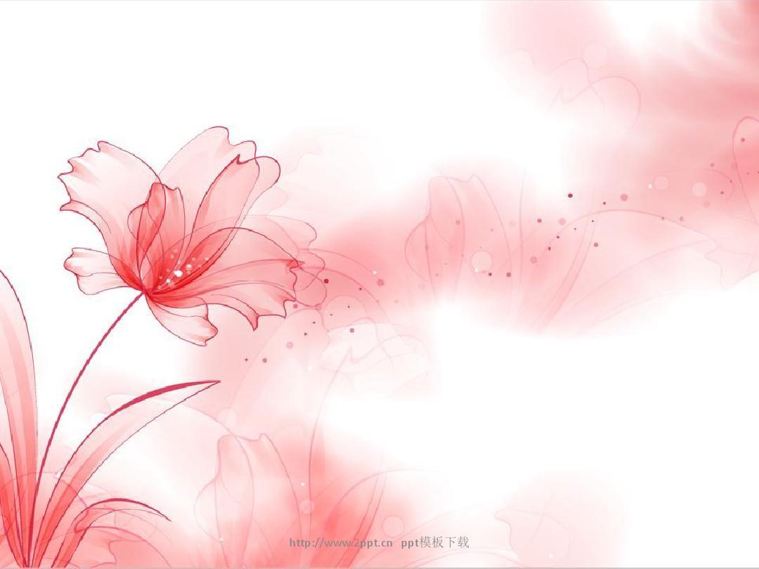 粉色水彩ppt背景图片