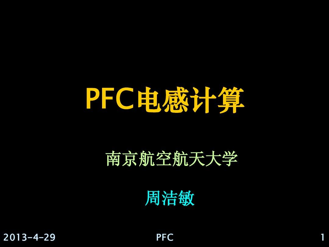 5FPC电感计算(南航周洁敏)(P55)