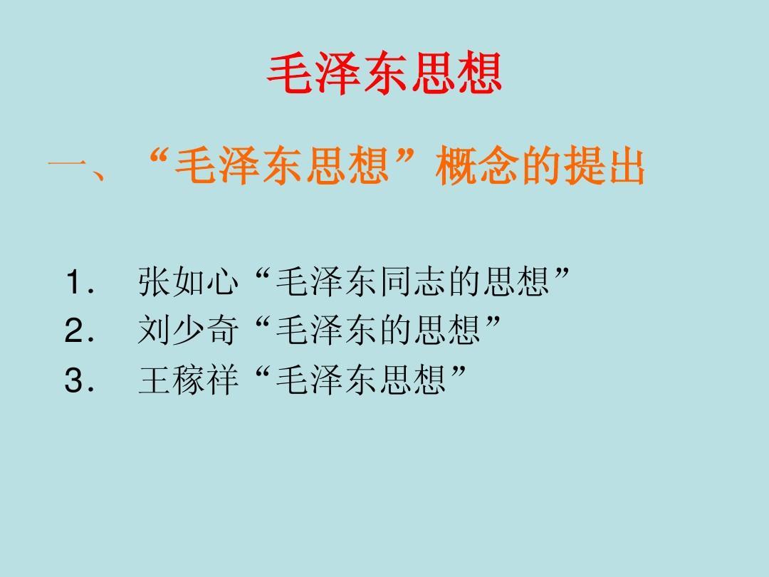 毛泽东思想形成和发展的历程PPT