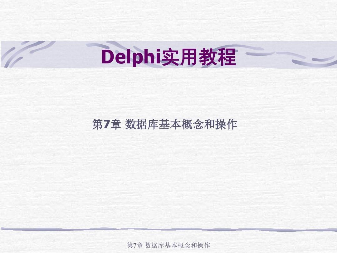 Delphi实用教程