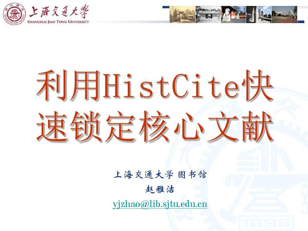 利用HistCite快速锁定核心文献